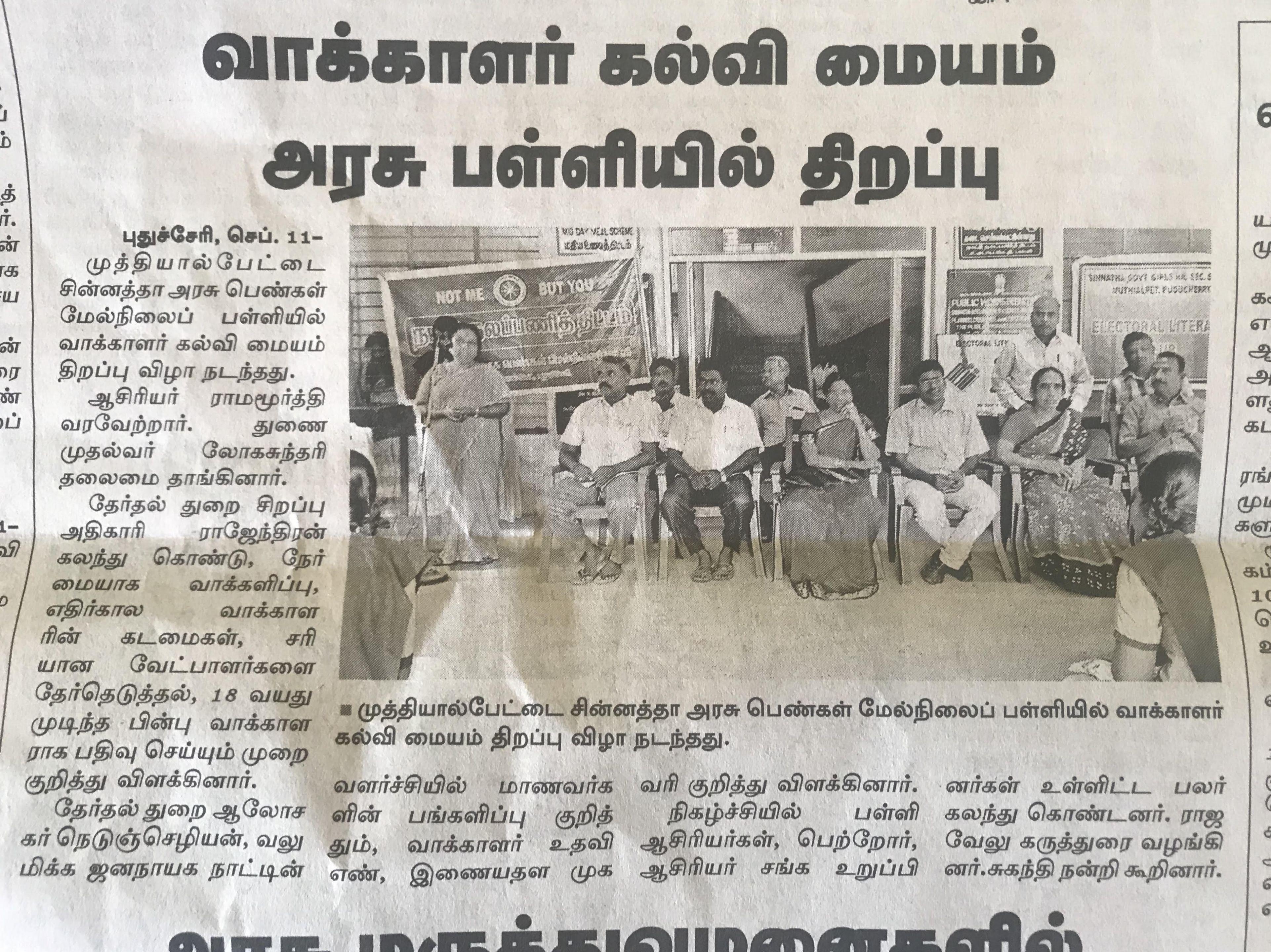 Newsitem regarding Electoral Literacy Club Inaugural Function at Sinnatha Govt Girls Higher Secondary School, Muthialpet, Puducherry