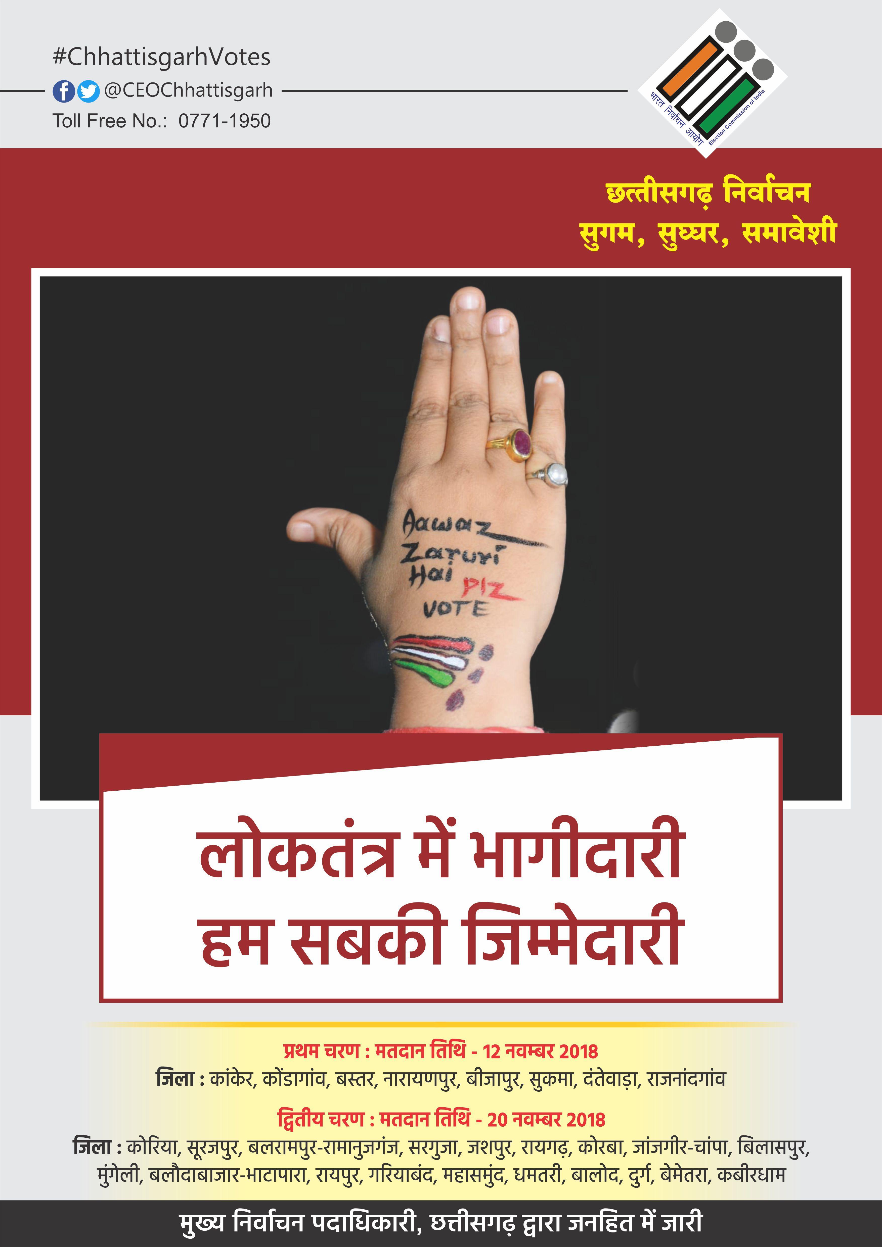 voters awareness in kannada