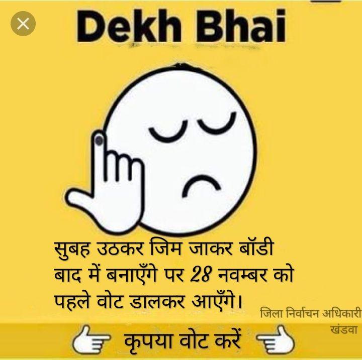 dekh bhai series