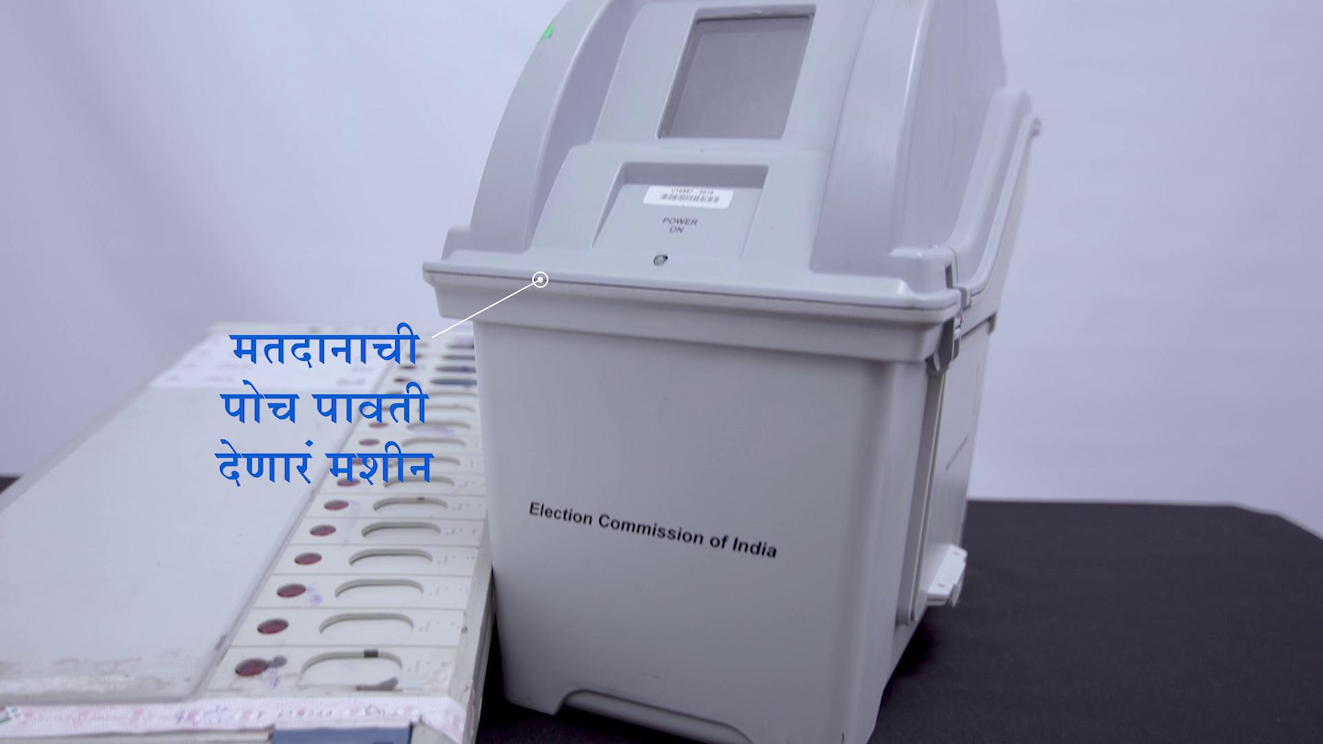 VVPAT awareness video 60 seconds - Marathi - EVM, VVPAT and