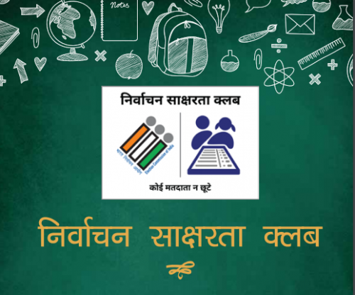 Chunav Pathshala - Systematic Voters' Education and