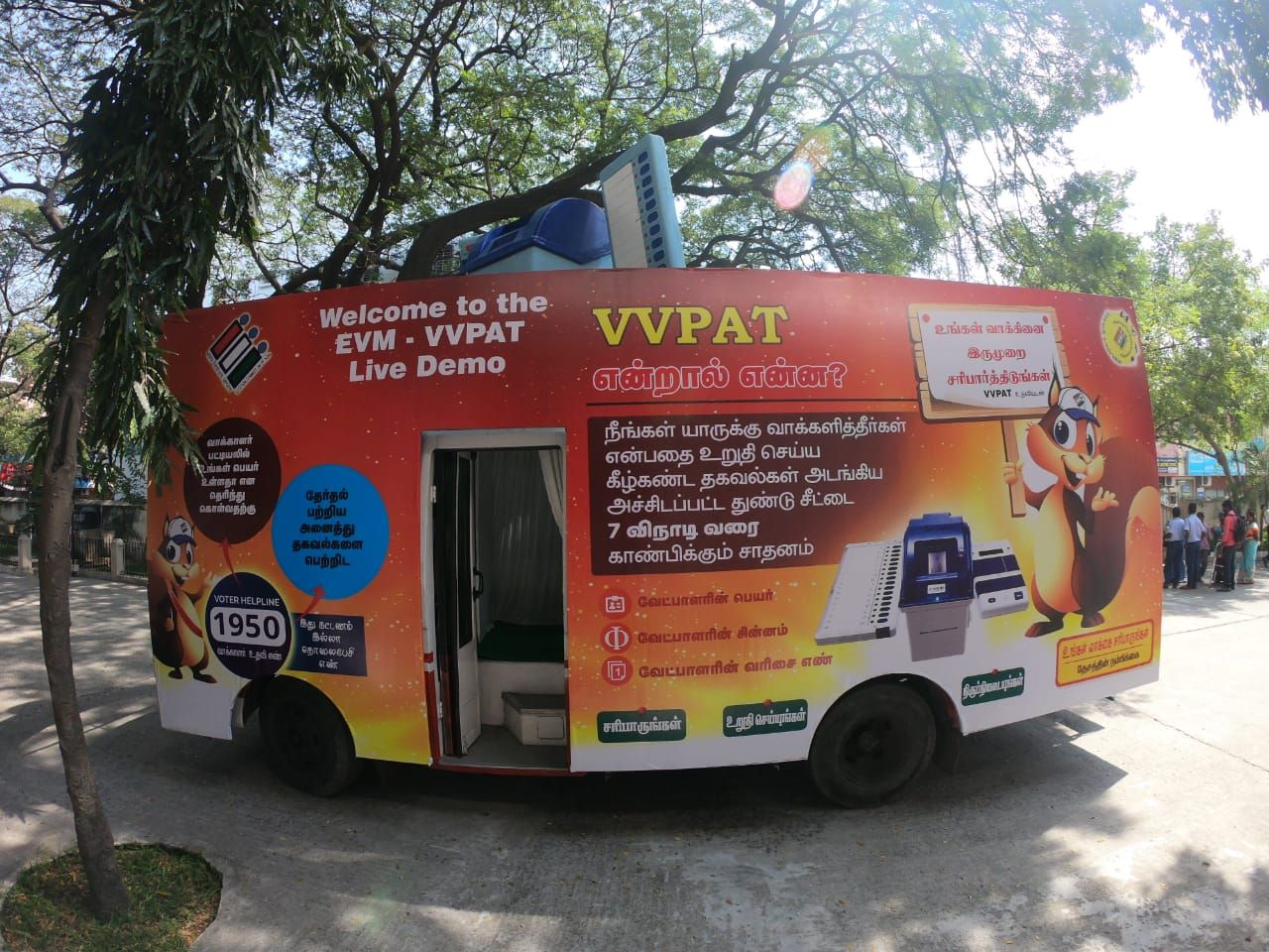 Mobile EVM-VVPAT Awareness Vehicle 4.jpg
