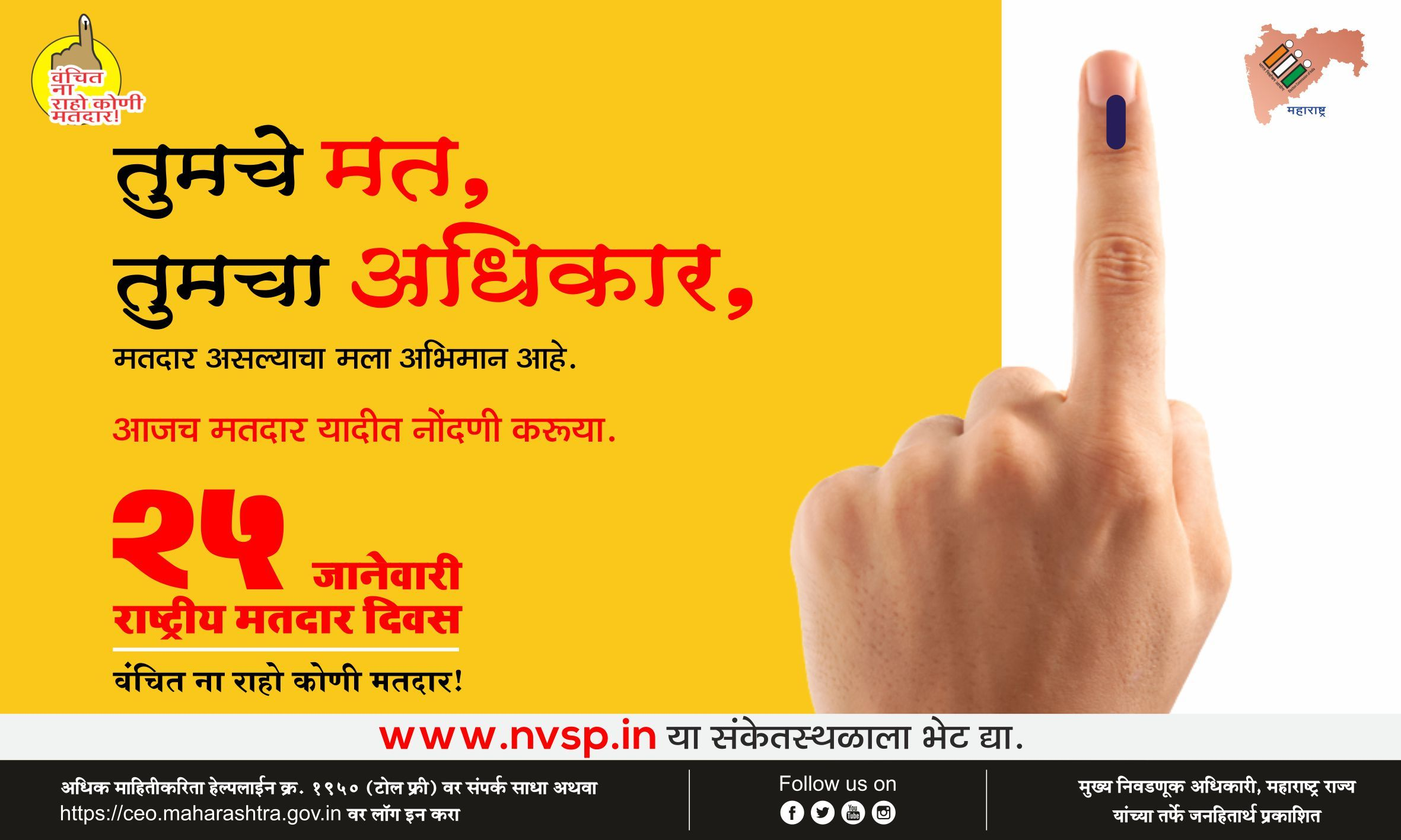 National Voters' Day 2019 Publicity material