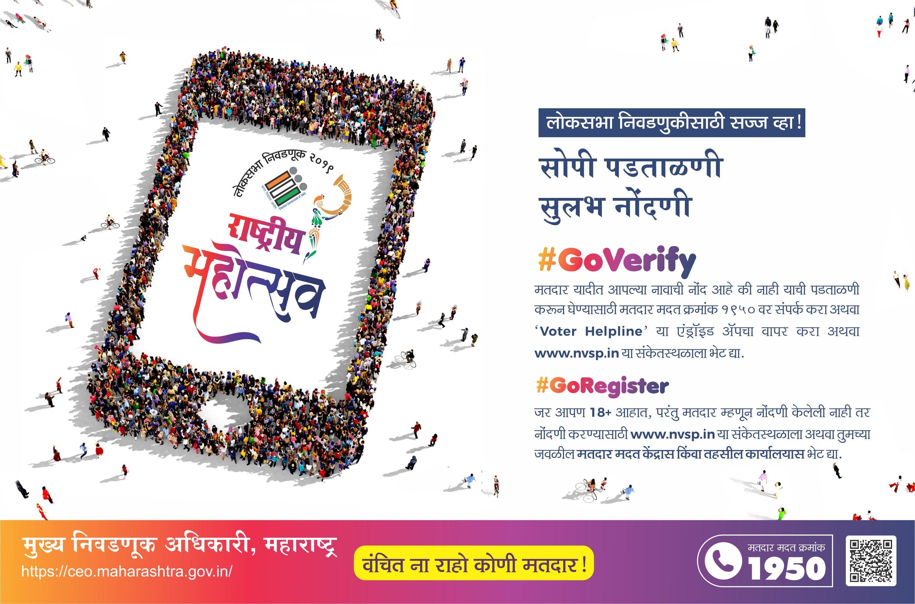 #GoVerify Advertisement - Marathi