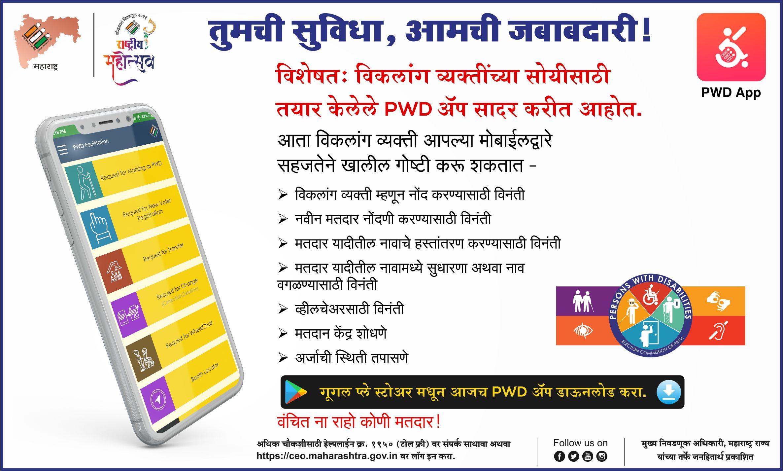 PWD App Graphic MArathi c2c.jpg