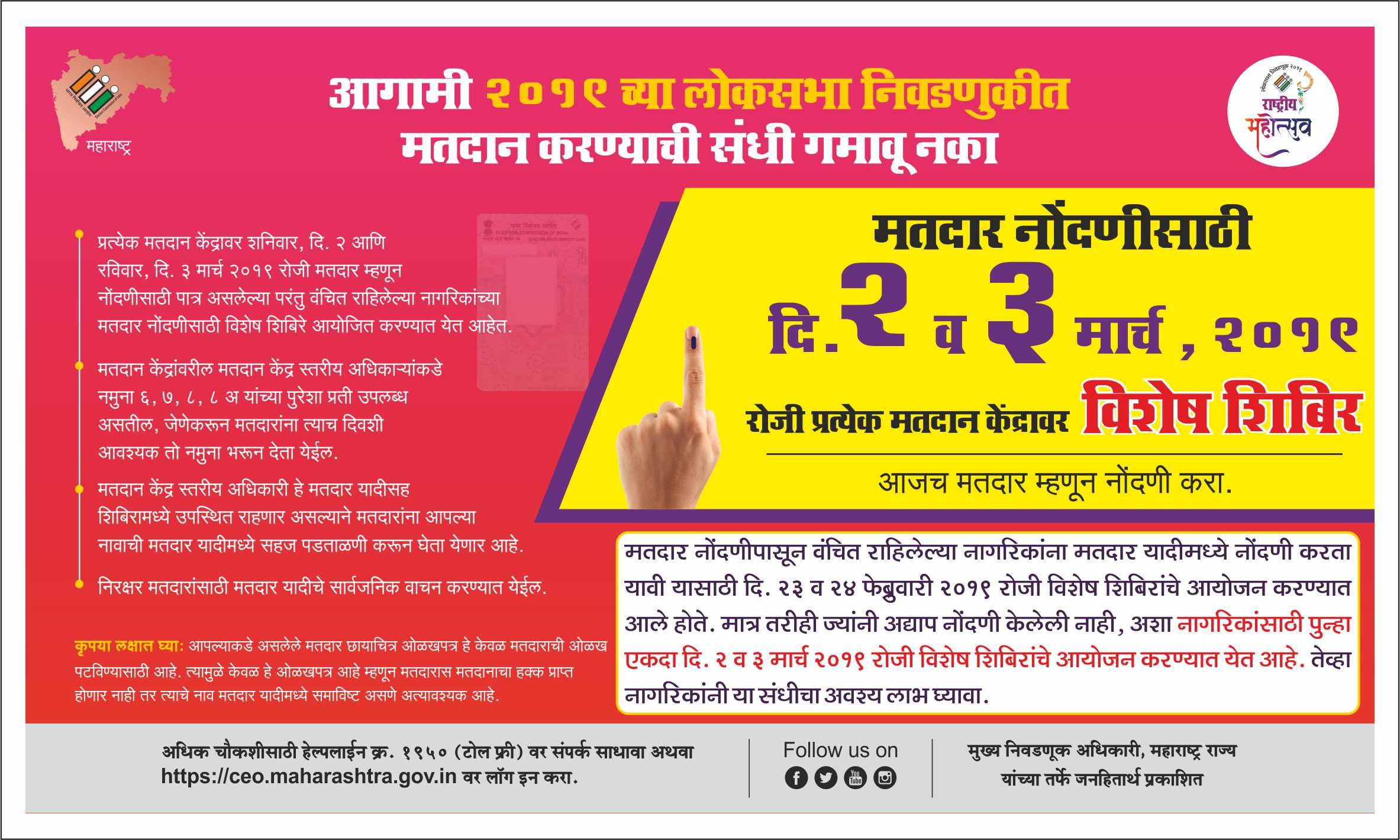 ECI-Special Camps -- Updated Marathi.jpg