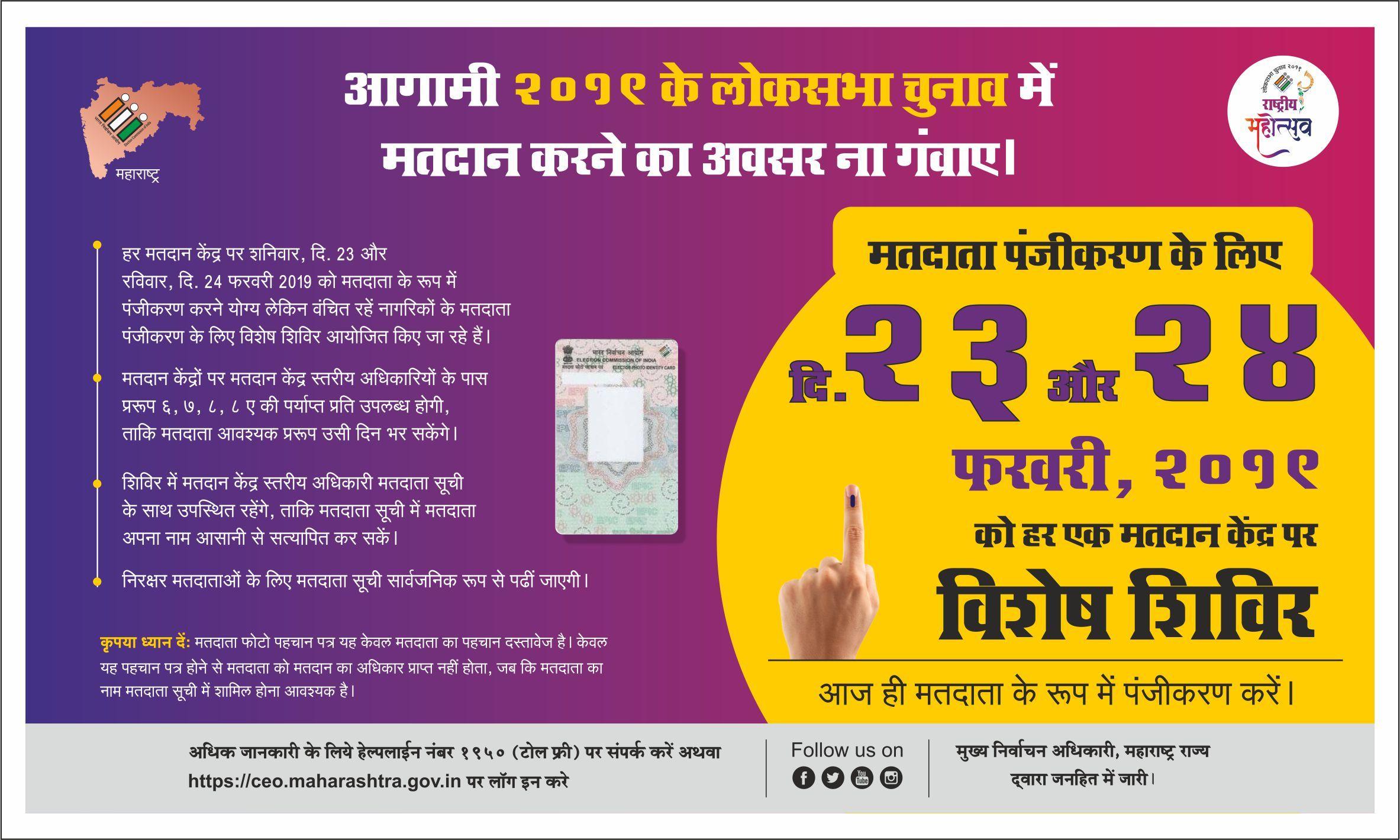 Hindi 20 x 12.jpg