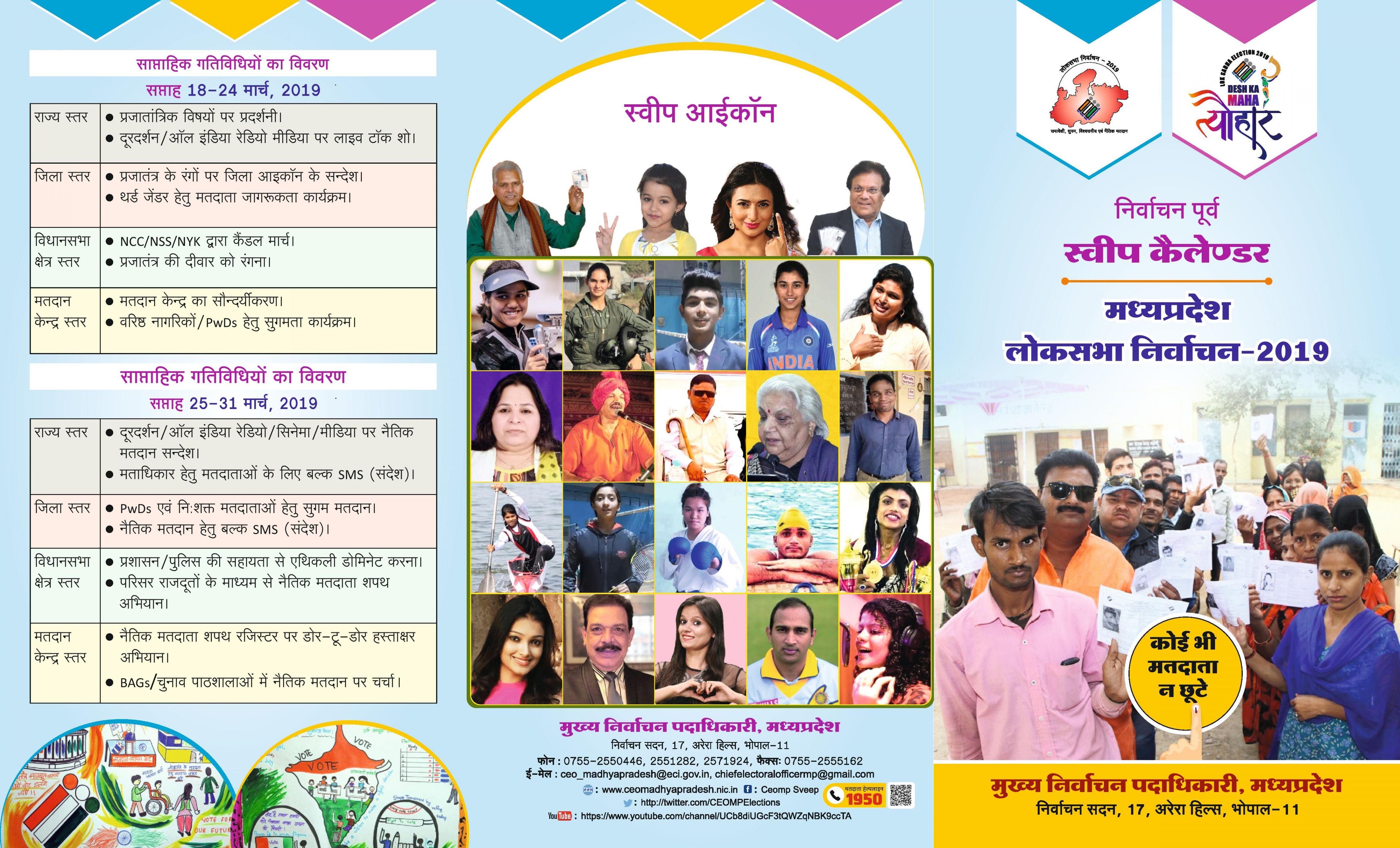folder sveep (loksabha) Hindi-page-002.jpg