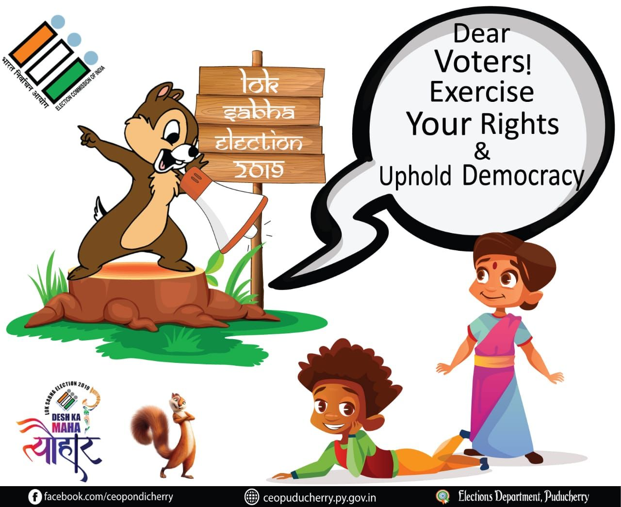 Dear Voters Exercise Your Rights & Uphold Democracy