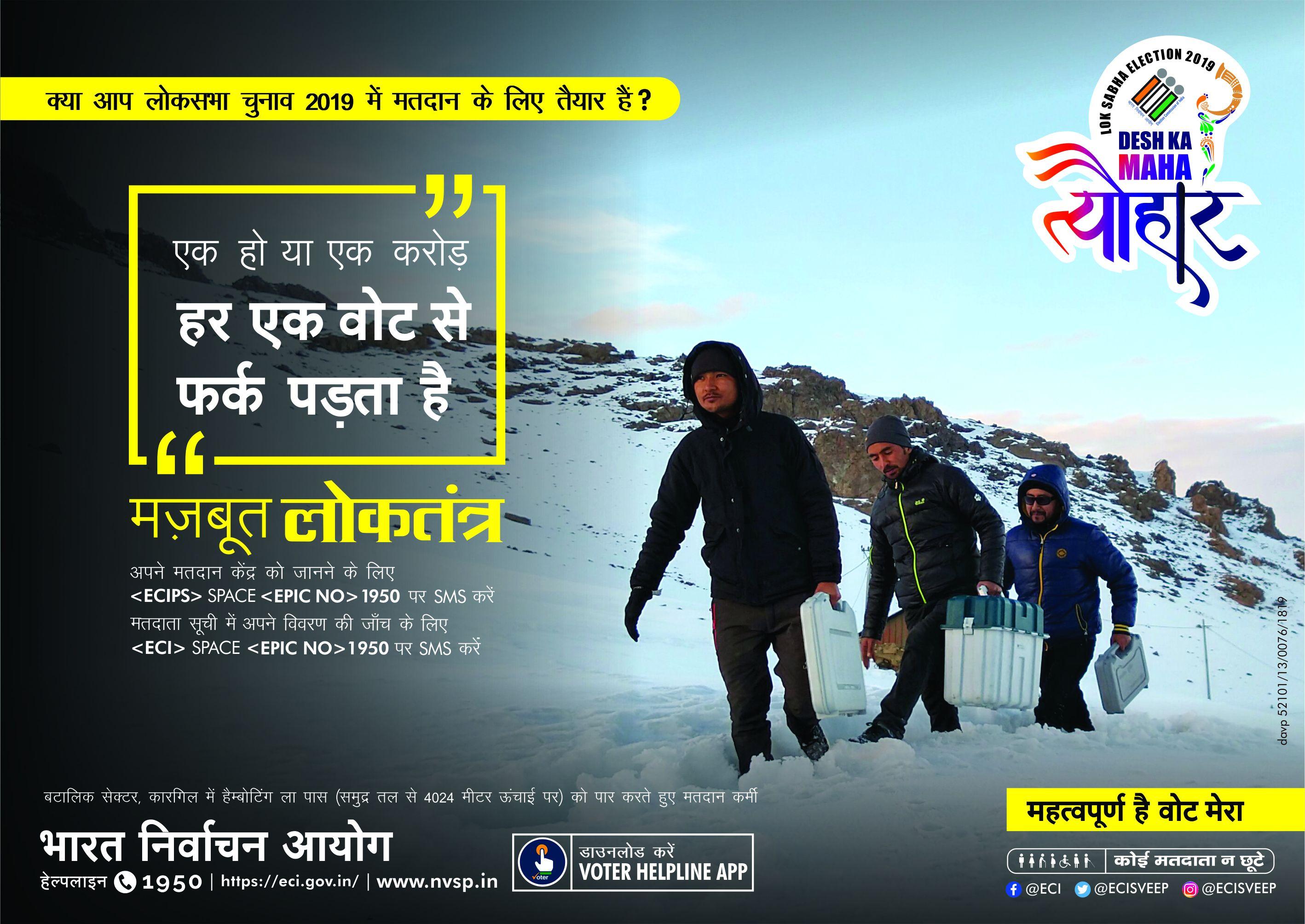 Strong Democracy Batalik Hindi - Brochures/Posters