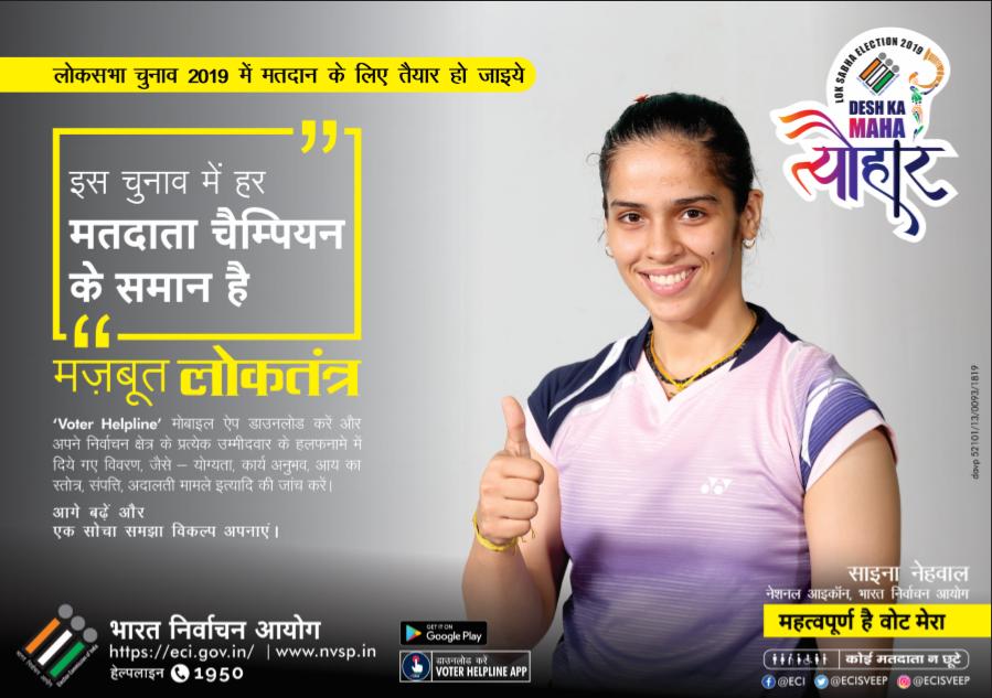 Check Your Candidate Saina Hindi