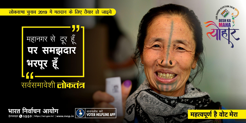 Inclusive Democracy Hindi.jpg