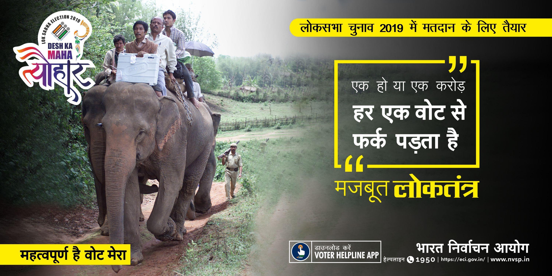 Strong Democracy Hindi.jpg