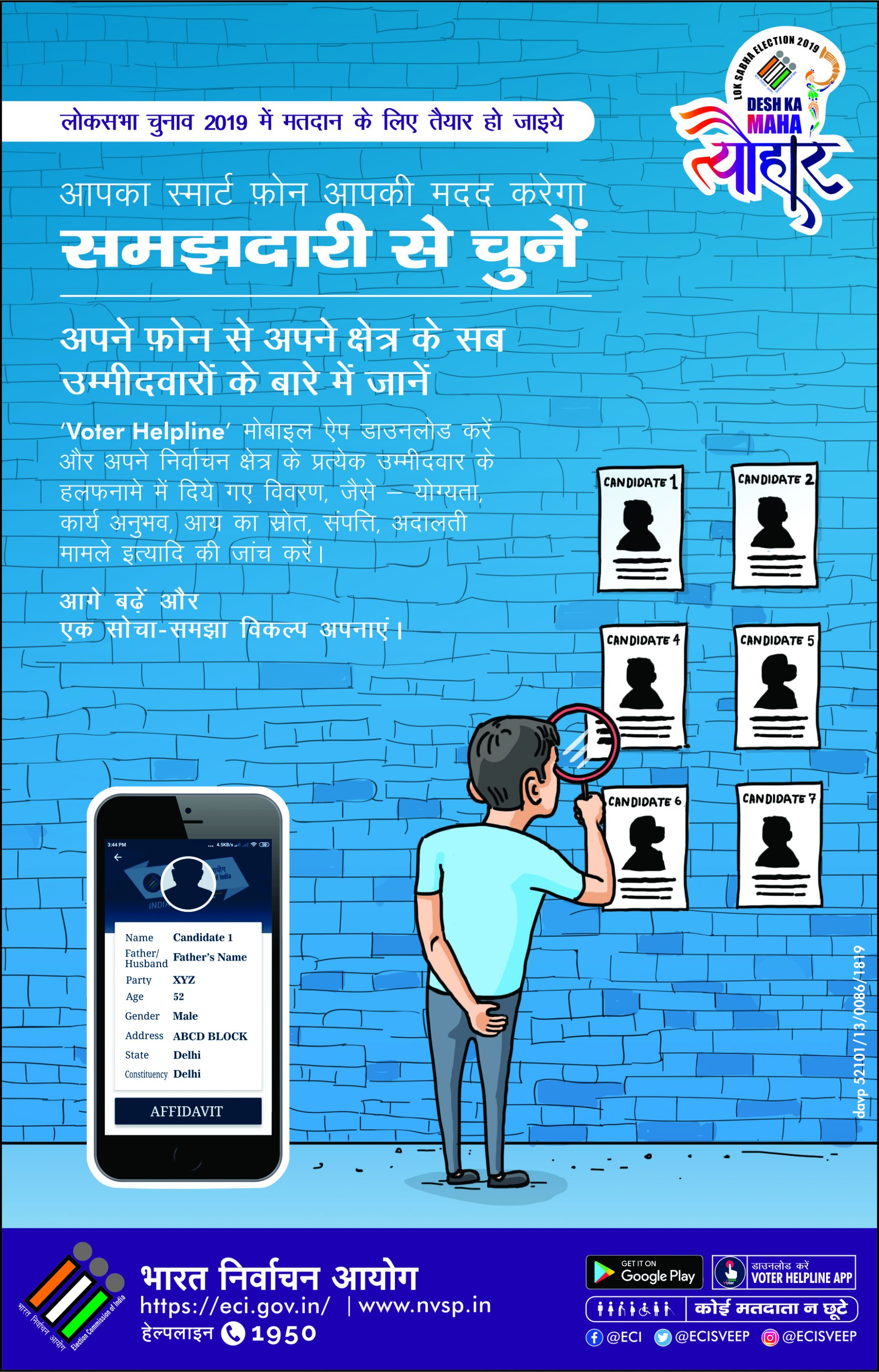 Know your Candidate QP ad New 25x16 13th April Hindi.jpg
