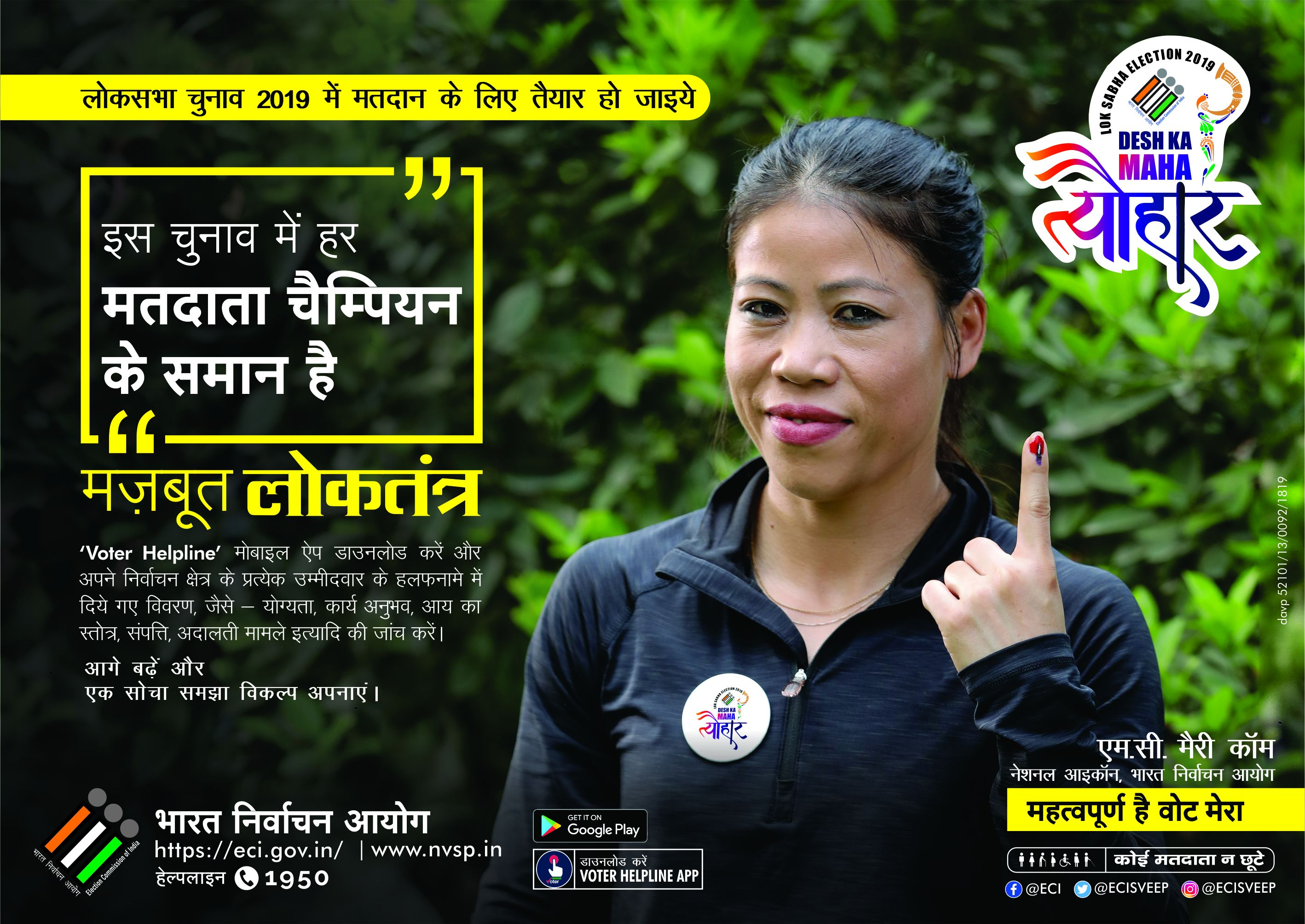 Check Your Candidate, Mary Kom