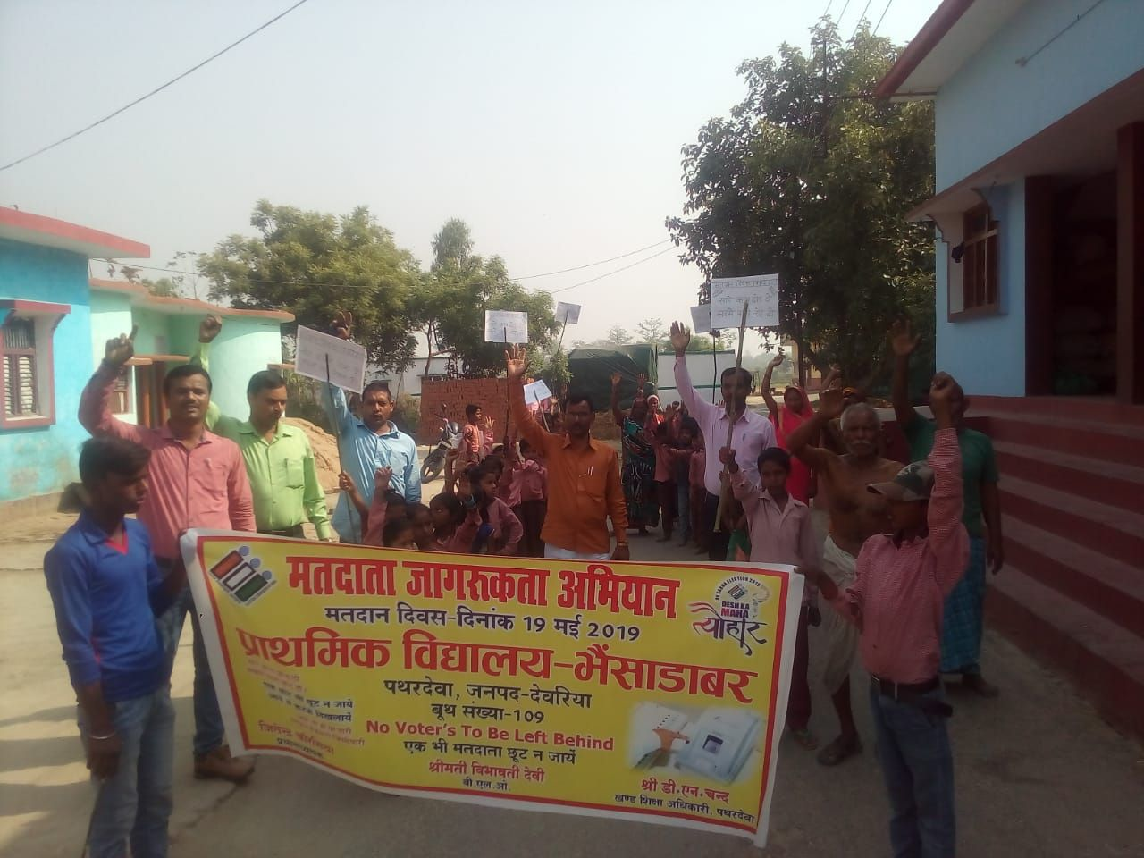 SVEEP DEORIA VOTER AWARENESS PROGRAM BHAISADABAR PATHARDEVA DEORIA (4).jpeg