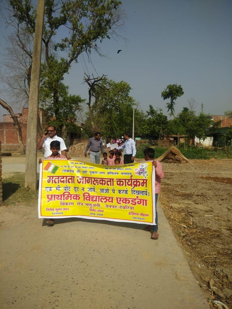 SVEEP DEORIA VOTER AWARENESS PROGRAM P S EKDANGA BHALUANI DEORIA (4).jpeg
