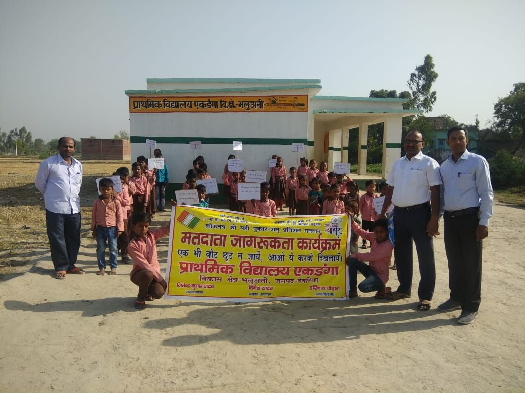 SVEEP DEORIA VOTER AWARENESS PROGRAM P S EKDANGA BHALUANI DEORIA (6).jpeg