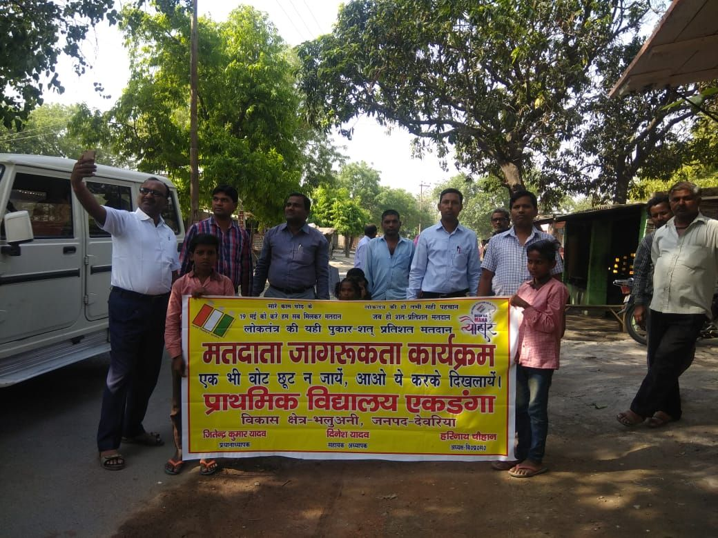 SVEEP DEORIA VOTER AWARENESS PROGRAM P S EKDANGA BHALUANI DEORIA (2).jpeg
