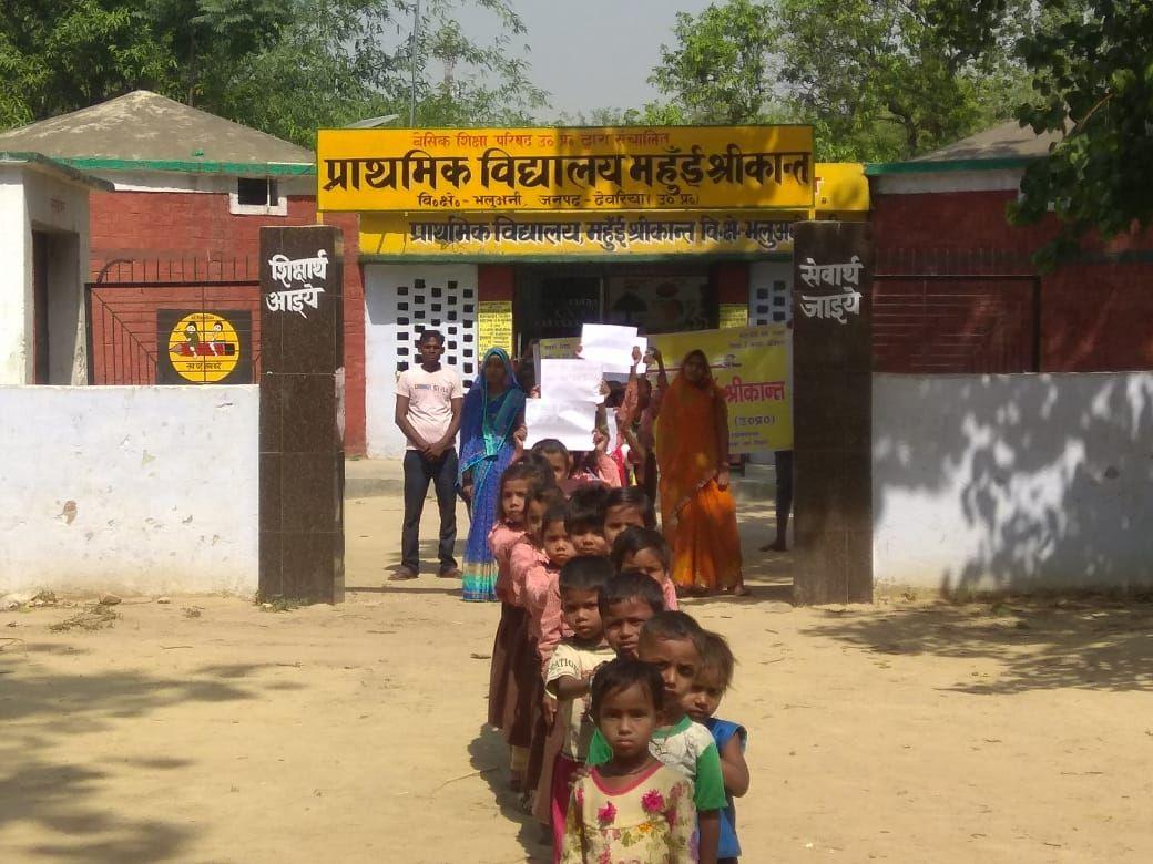 SVEEP DEORIA VOTER AWARENESS PROGRAM P S MAHUWI SHRIKANT BHALUWANI DEORIA