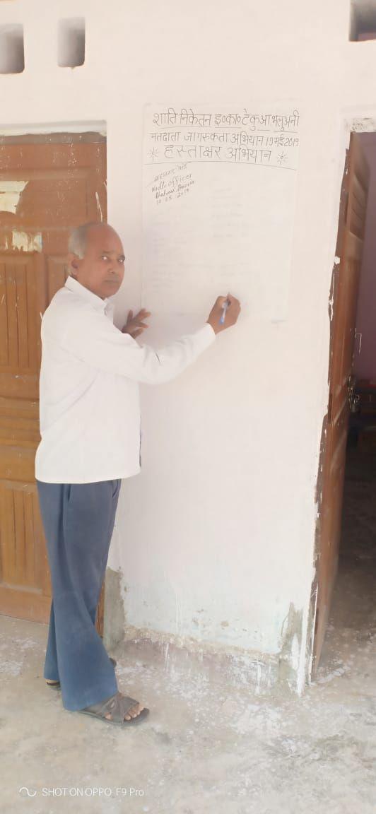 SVEEP DEORIA VOTER AWARENESS PROGRAM SHANTI NIKETAN INTER COLLEGE TEKUWA BHALUWANI DEORIA (11).jpeg