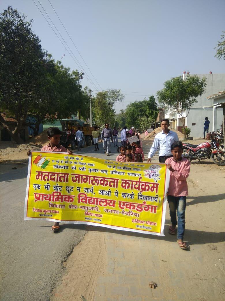 SVEEP DEORIA VOTER AWARENESS PROGRAM P S EKDANGA BHALUANI DEORIA (5).jpeg