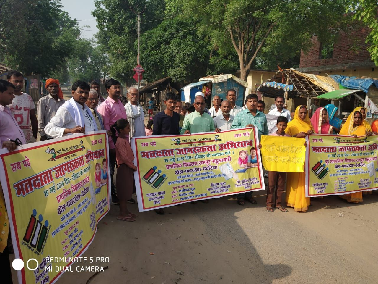 SVEEP DEORIA VOTER AWARENESS PROGRAM UPS RAMPUR MAHUWABARI PATHARDEVA DEORIA (4).jpeg