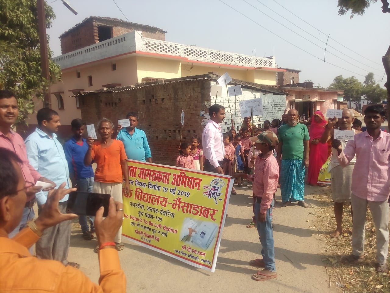 SVEEP DEORIA VOTER AWARENESS PROGRAM BHAISADABAR PATHARDEVA DEORIA