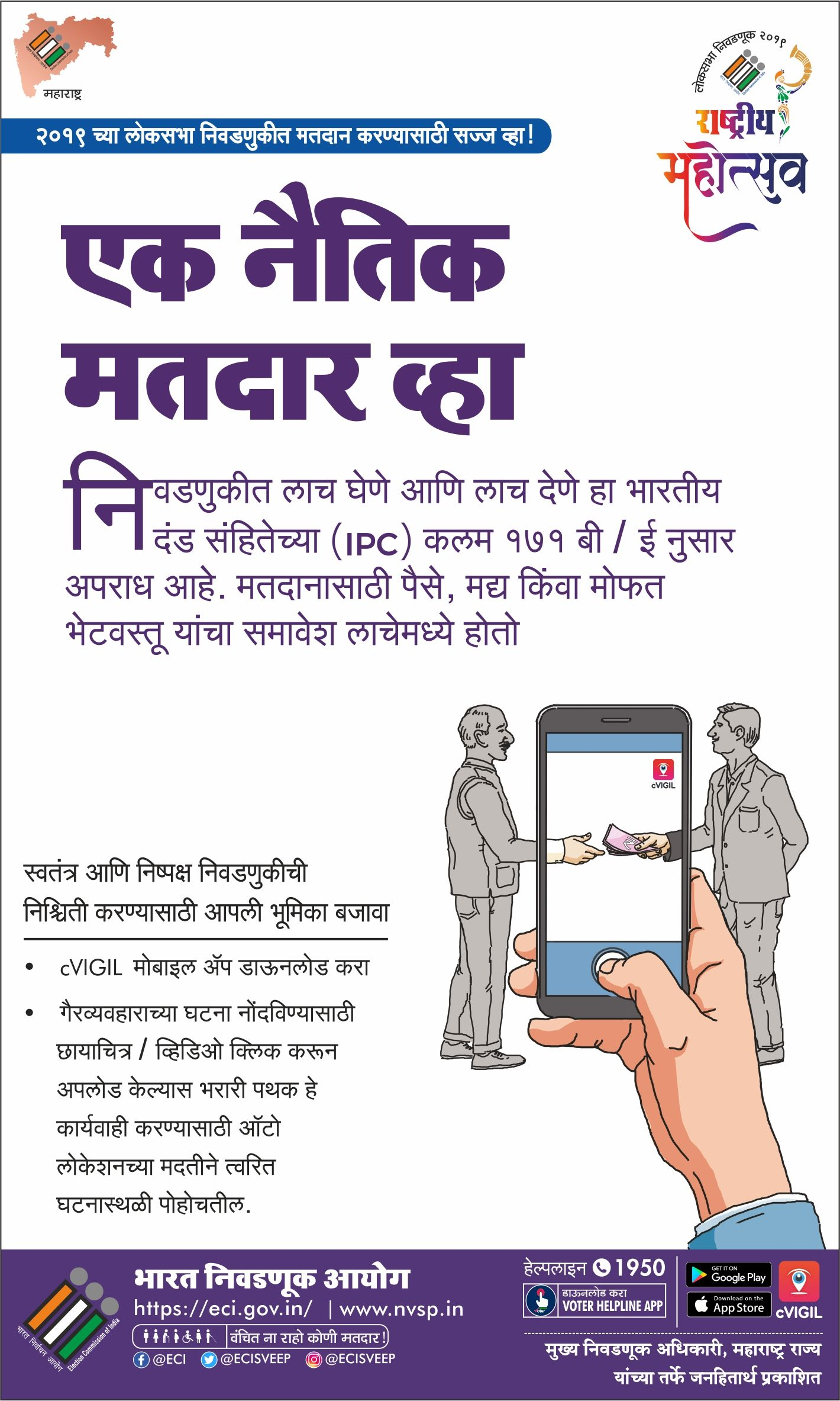 Bribery Ad 30 April - Marathi.jpg