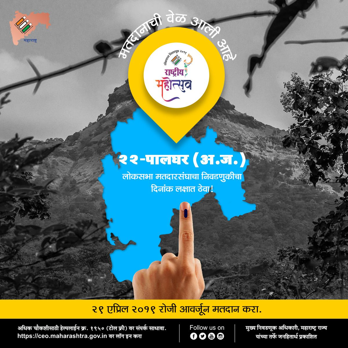 Marathi Election-22-Palghar.jpg