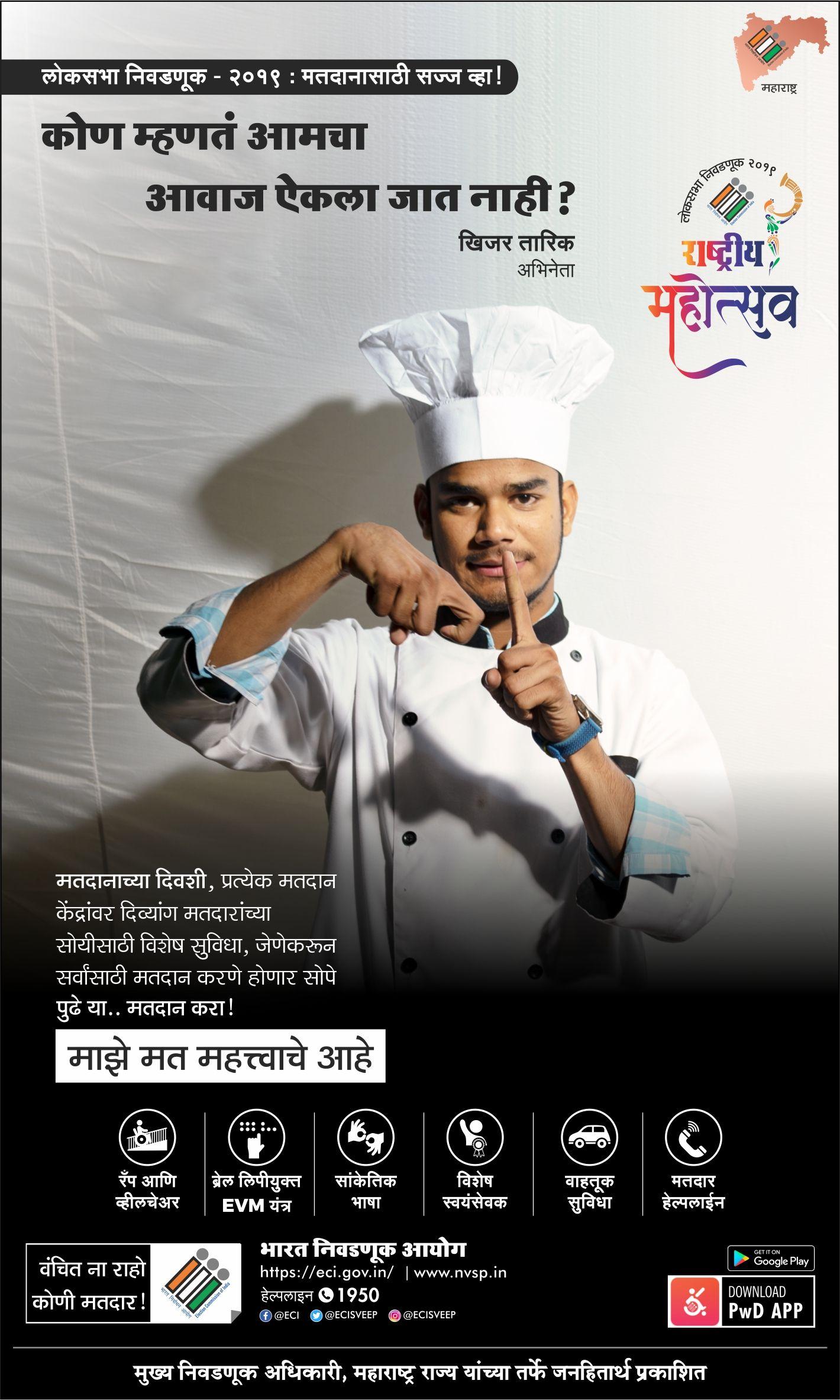 Quarter page pwd 28 April --- Marathi.jpg