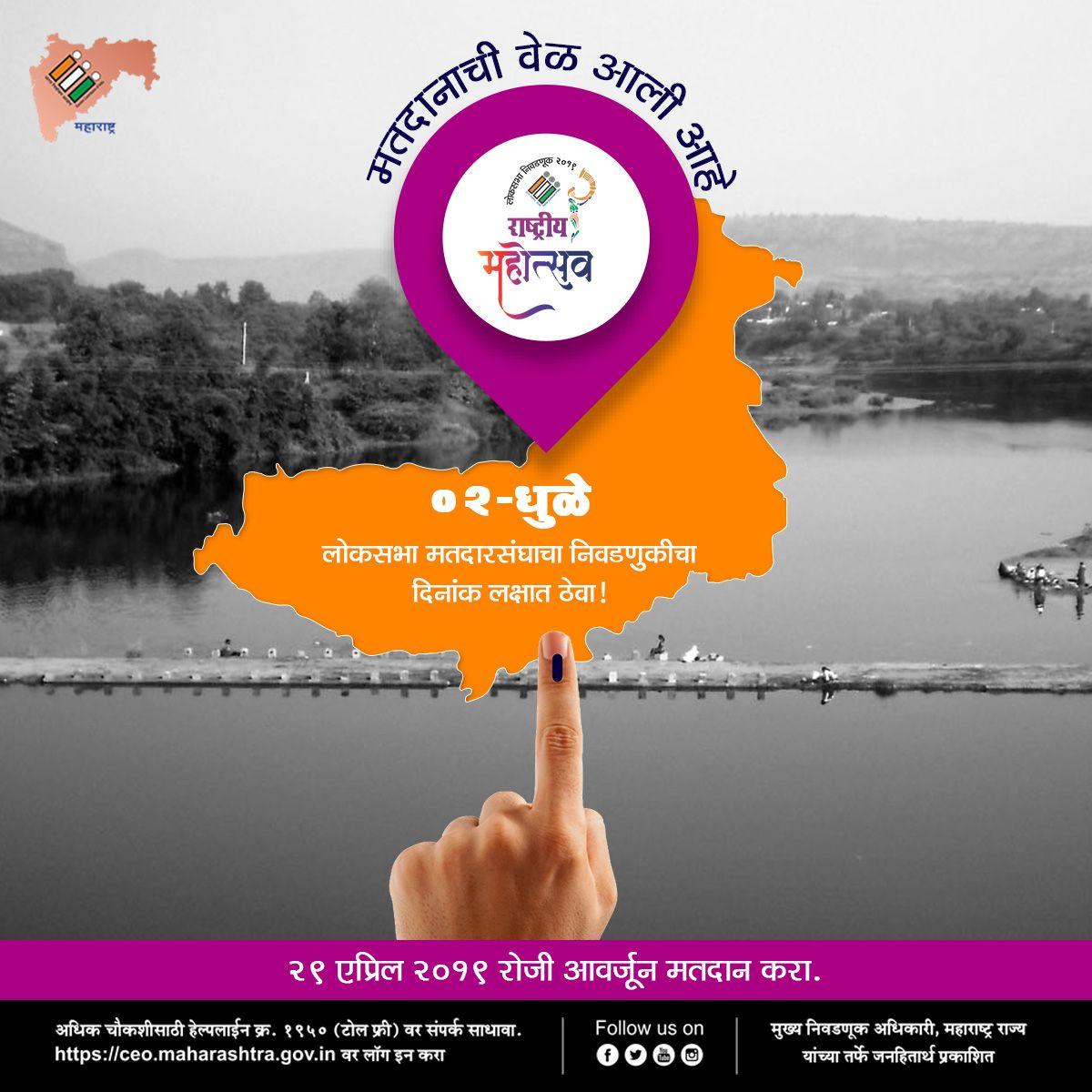 Marathi-Election-2-Dhule.jpg