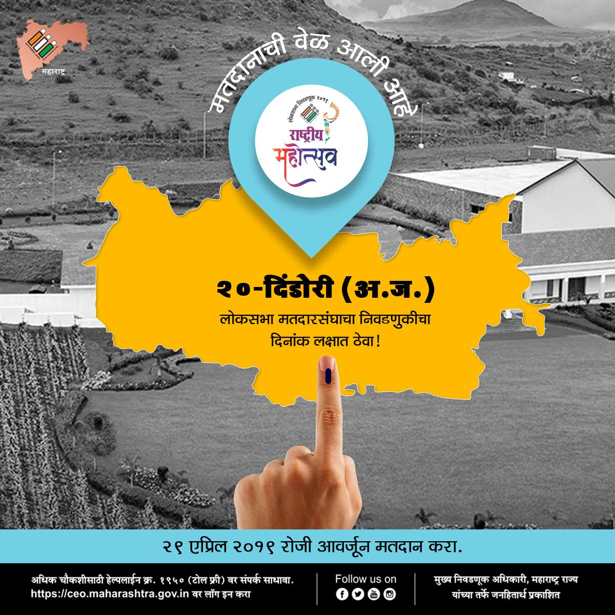 Marathi-Election-20-Dindori.jpg