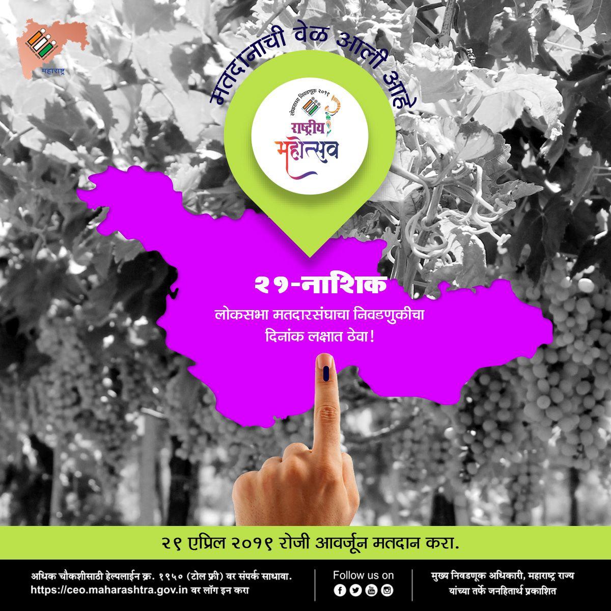 Marathi-Election-21-Nashik.jpg