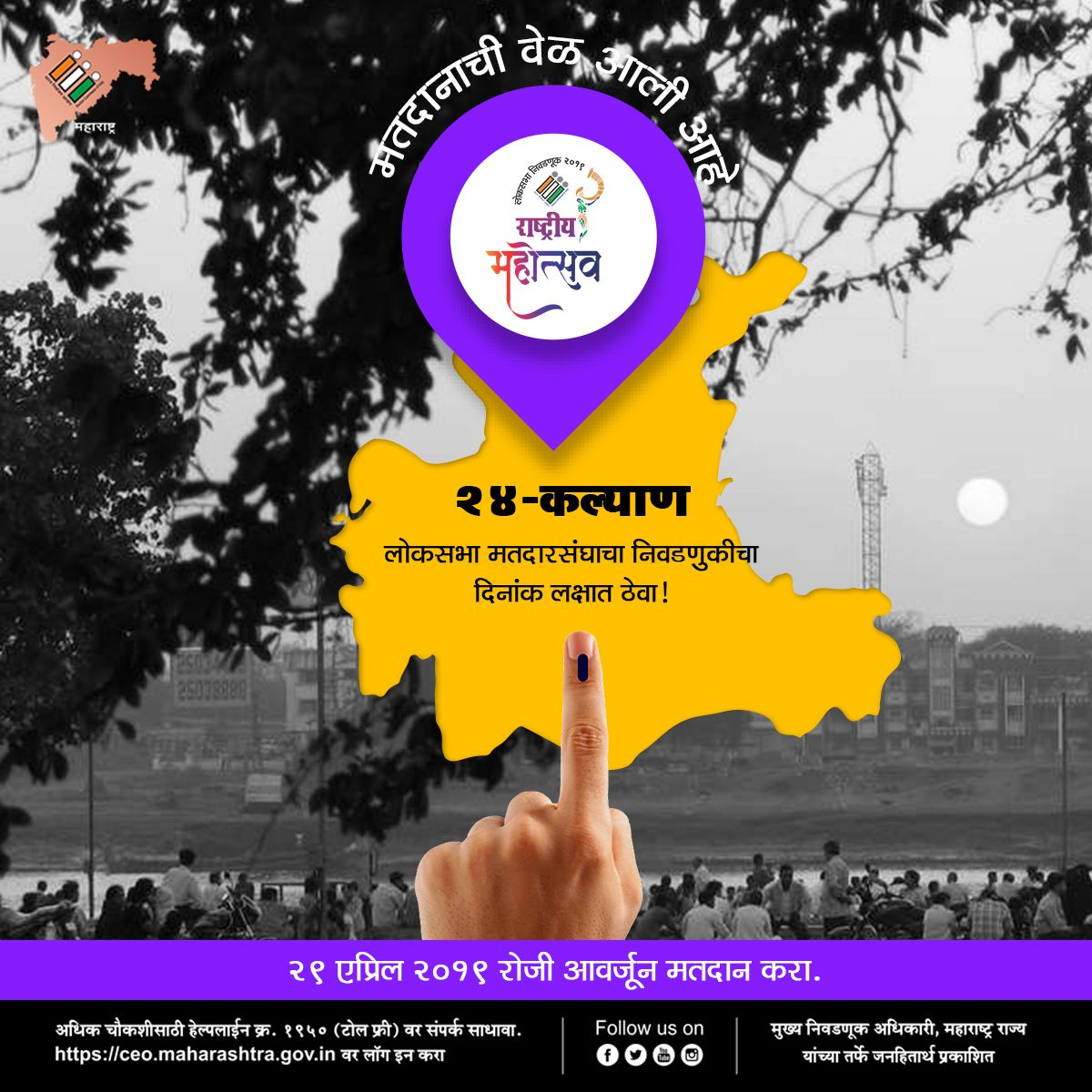 Marathi-Election-24-Kalyan.jpg