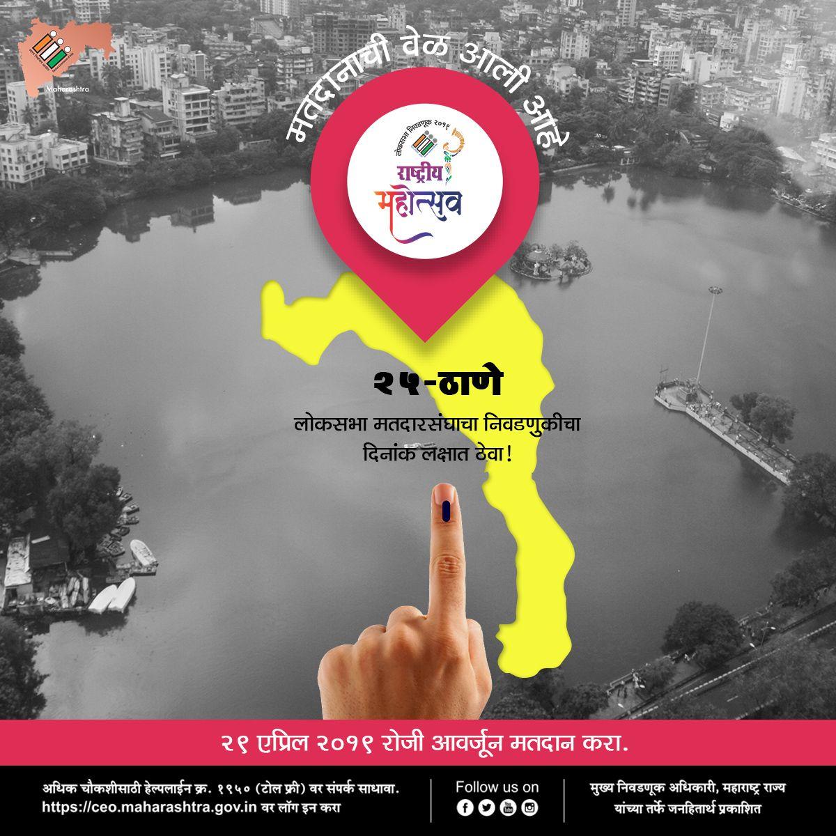 Marathi-Election-25-Thane.jpg