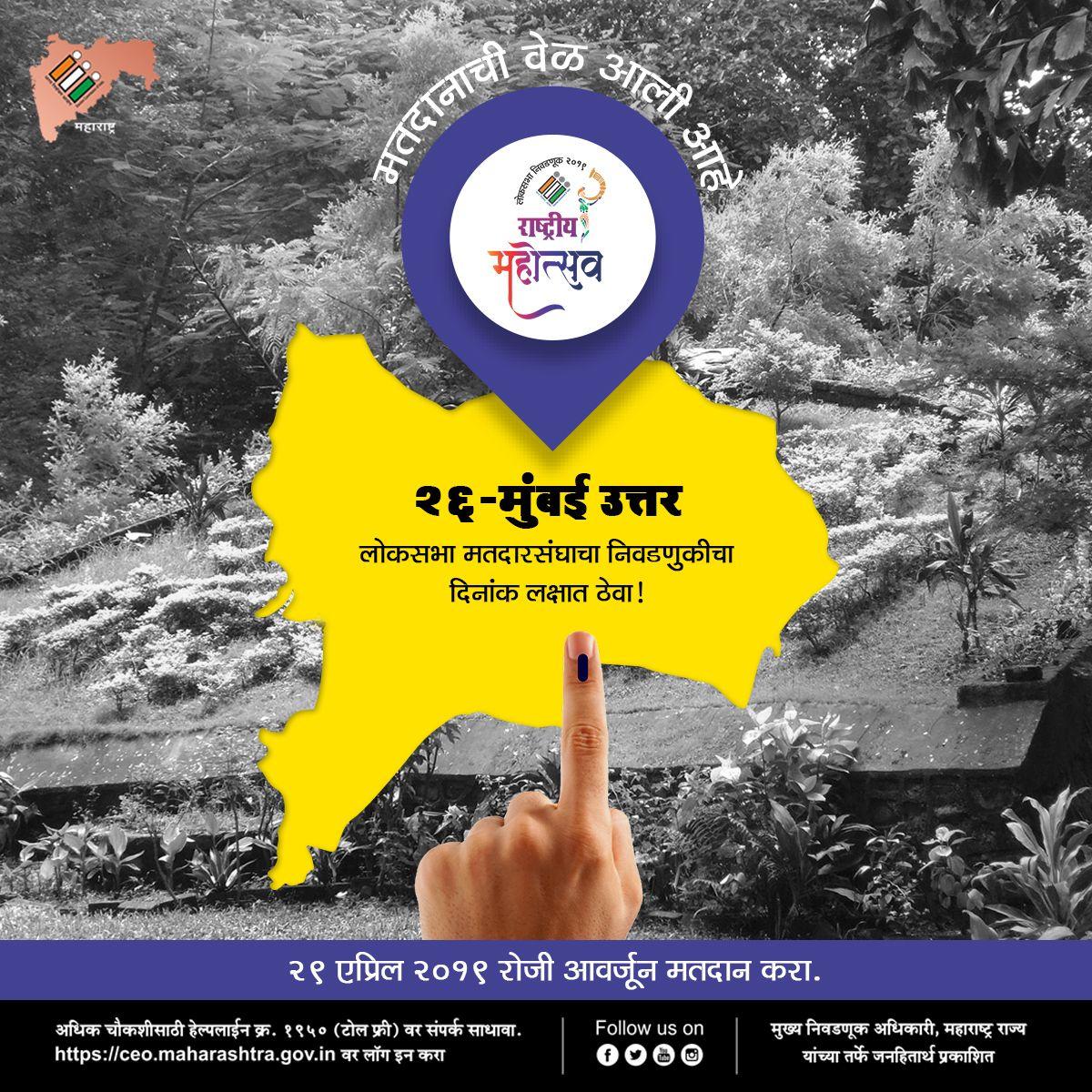 Marathi-Election-26-Mumbai-North.jpg