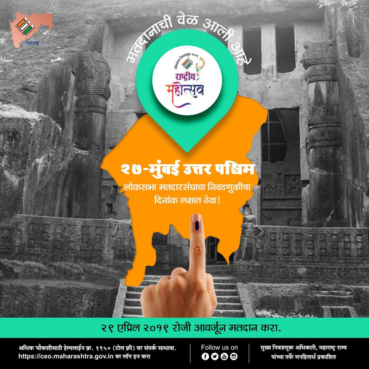 Marathi-Election-27-Mumbai-North-West.jpg