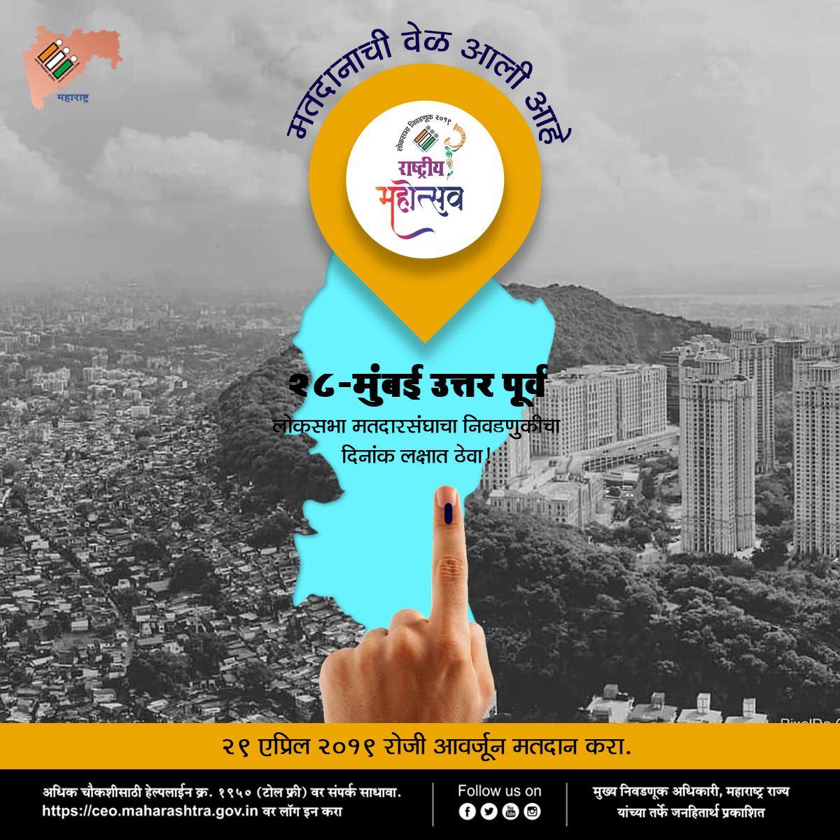 Marathi-Election-28-Mumbai-North-East.jpg