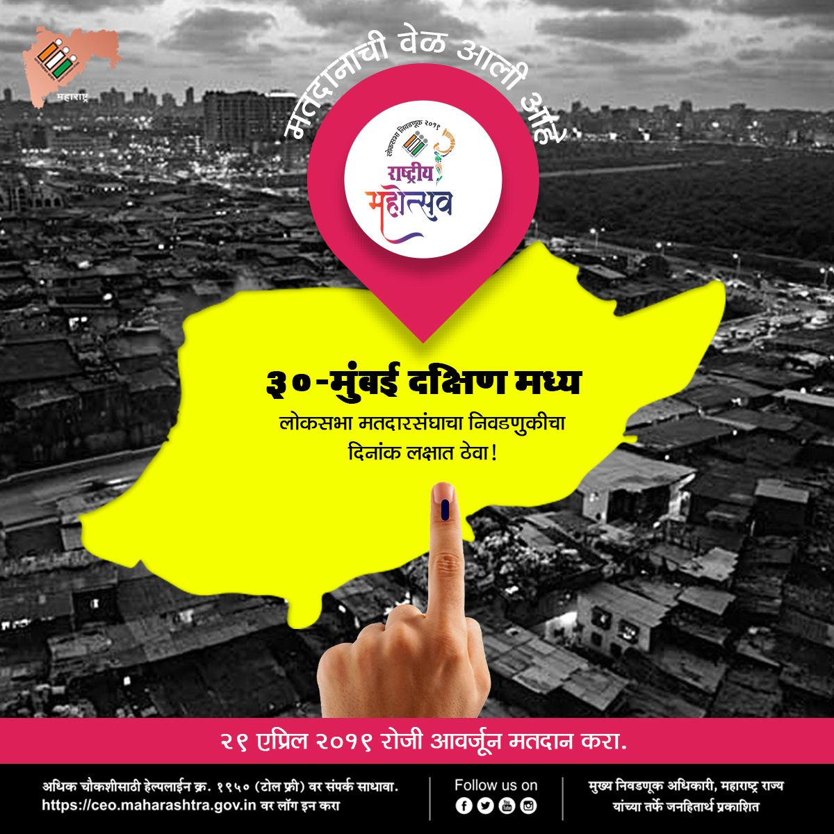 Marathi-Election-30-Mumbai-South-Central.jpg