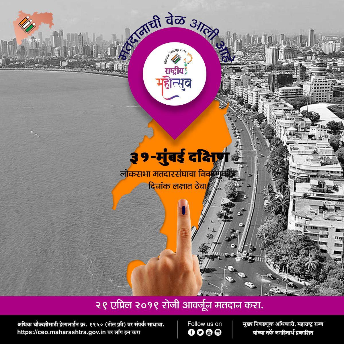 Marathi-Election-31-Mumbai-South.jpg