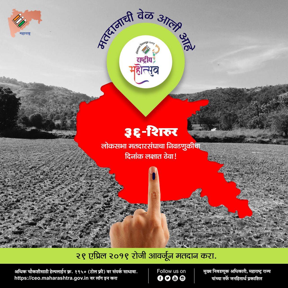 Marathi-Election-36-Shirur.jpg