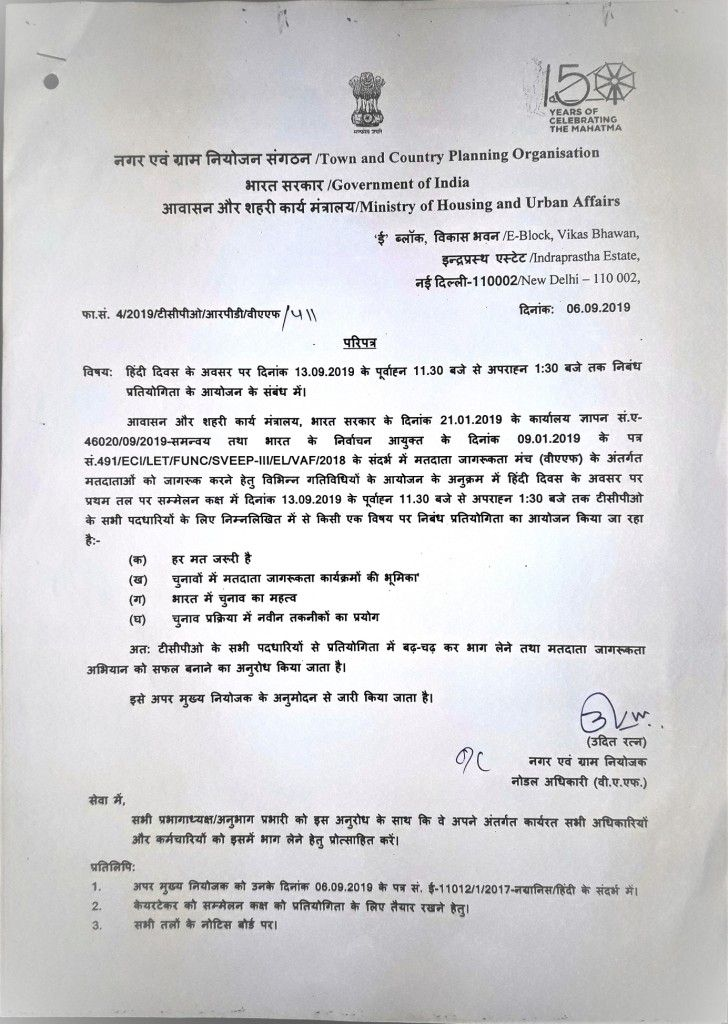 TCPO Circular regarding Essay on VAF on Hindi Diwas