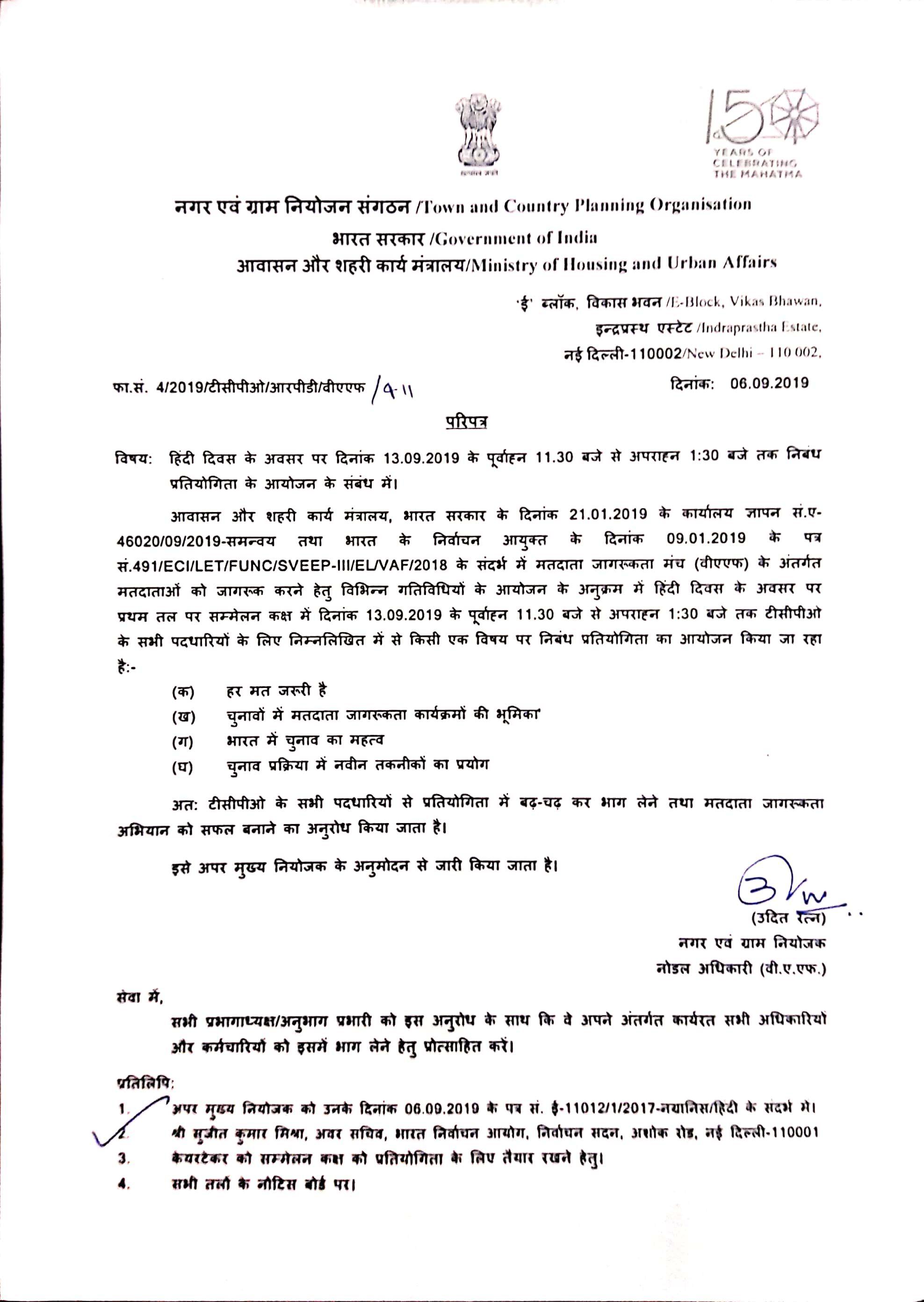 VAF Circular on Raj Bhasha Diwas dt 6 Sept 2019.jpg