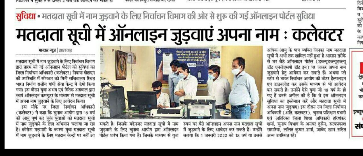Bhaskar News New Voter Self Regisgration through NVSP.jpg