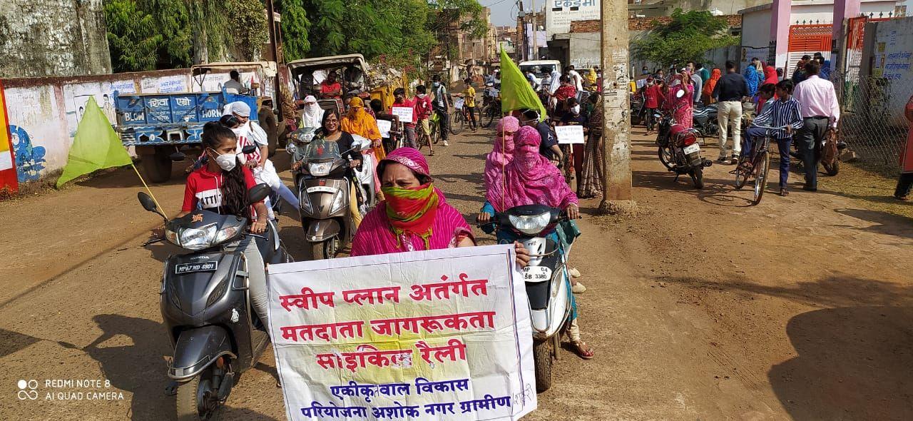 एकीकृत महिला एवं बाल विकास विभाग, अशोकनगर द्वारा शहर के विभिन्न वार्डों में से होते हुये बच्चों की साईकिल रैली निकली गयी तथा मतदाताओं को जागरूक किया गया-8.jpeg