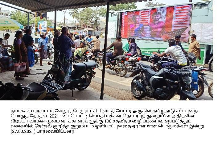 TNLA2021-95Paramathi Velur - Voters Awareness Programme through Video VAO - Pandamangalam Pothanur and Vengarai TP - 27.03.2021 (16).jpeg