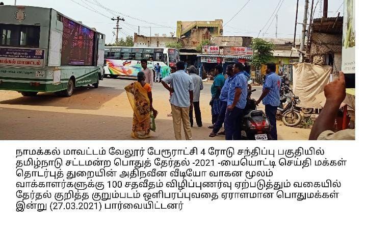 TNLA2021-95Paramathi Velur - Voters Awareness Programme through Video VAO - Pandamangalam Pothanur and Vengarai TP - 27.03.2021 (17).jpeg