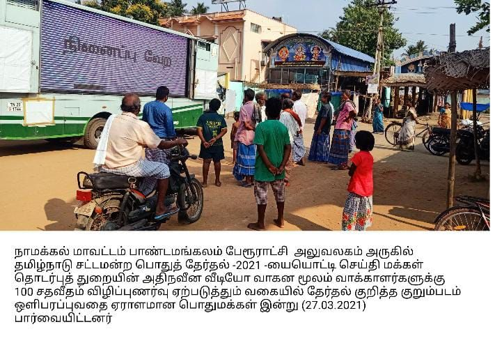 TNLA2021-95Paramathi Velur - Voters Awareness Programme through Video VAO - Pandamangalam Pothanur and Vengarai TP - 27.03.2021 (14).jpeg