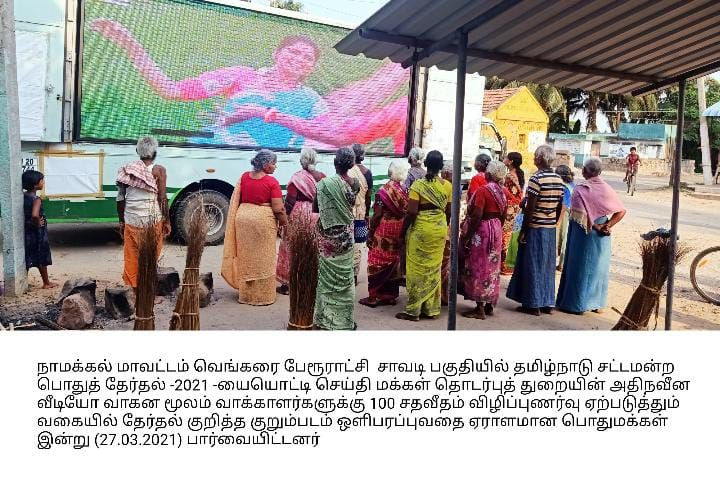 TNLA2021-95Paramathi Velur - Voters Awareness Programme through Video VAO - Pandamangalam Pothanur and Vengarai TP - 27.03.2021 (12).jpeg